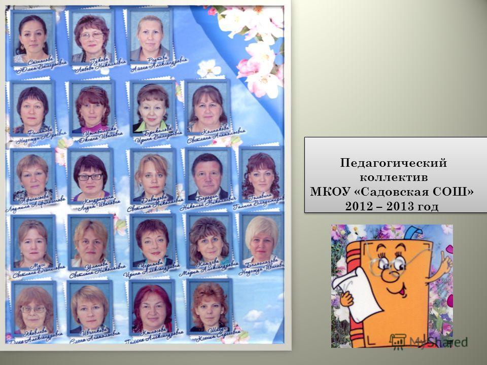 Педагогический коллектив МКОУ «Садовская СОШ» 2012 – 2013 год