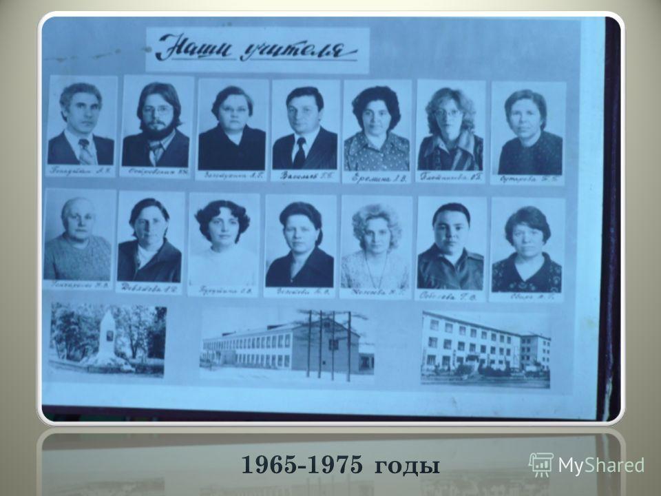 1965-1975 годы