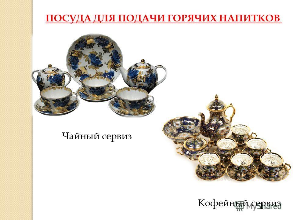 ПОСУДА ДЛЯ ПОДАЧИ ГОРЯЧИХ НАПИТКОВ Чайный сервиз Кофейный сервиз