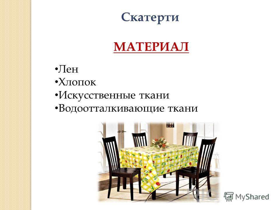 Скатерти МАТЕРИАЛ Лен Хлопок Искусственные ткани Водоотталкивающие ткани