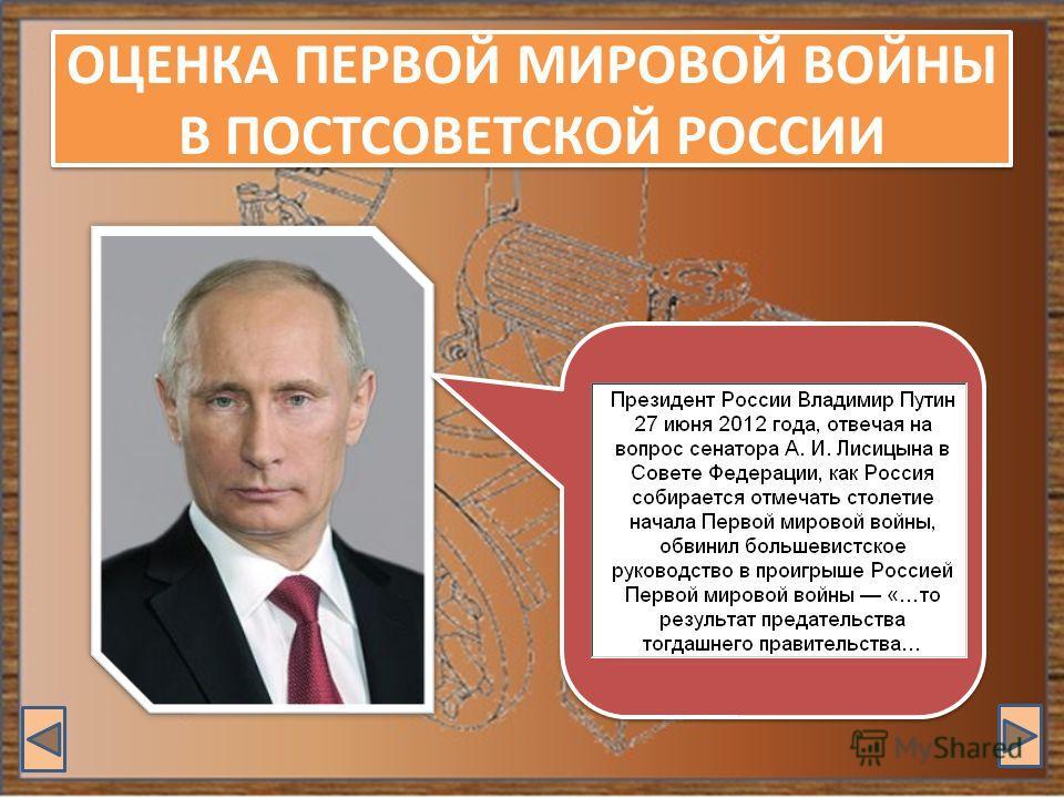 ОЦЕНКА ПЕРВОЙ МИРОВОЙ ВОЙНЫ В ПОСТСОВЕТСКОЙ РОССИИ