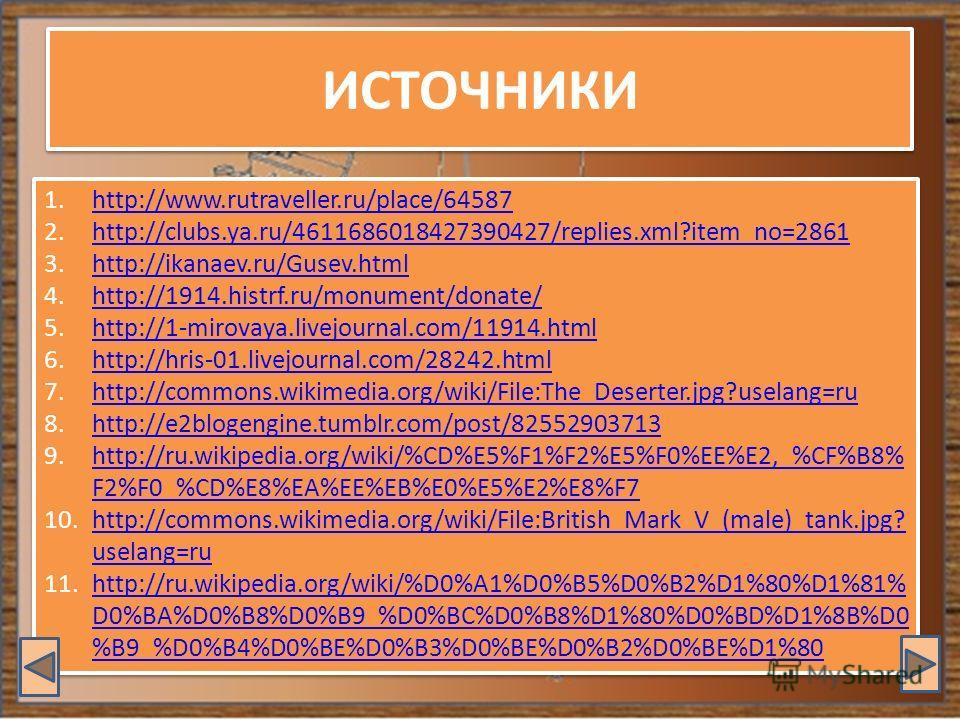 ИСТОЧНИКИ 1.http://www.rutraveller.ru/place/64587http://www.rutraveller.ru/place/64587 2.http://clubs.ya.ru/4611686018427390427/replies.xml?item_no=2861http://clubs.ya.ru/4611686018427390427/replies.xml?item_no=2861 3.http://ikanaev.ru/Gusev.htmlhttp
