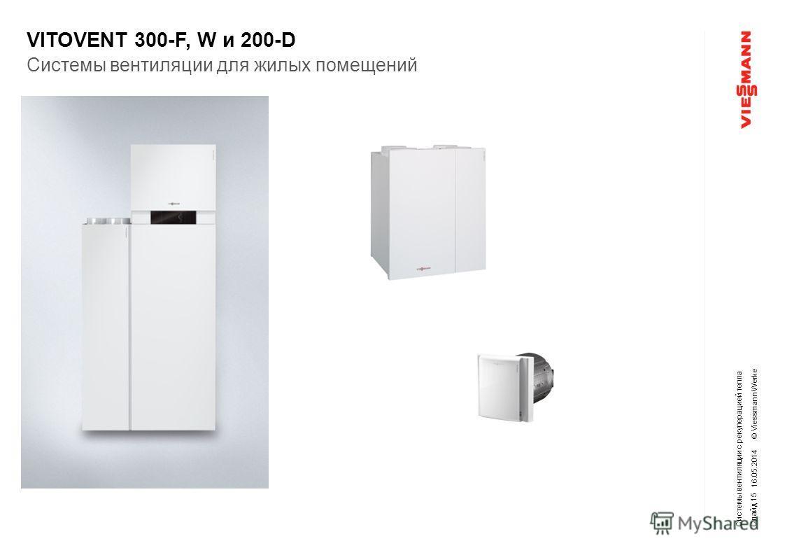 © Viessmann Werke VITOVENT 300-F, W и 200-D 16.05.2014 Системы вентиляции с рекуперацией тепла Системы вентиляции для жилых помещений Слайд 15