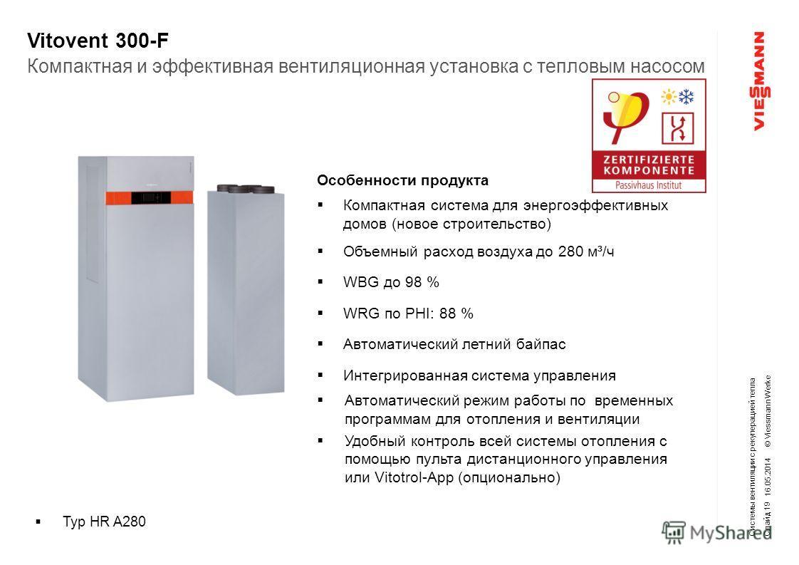 © Viessmann Werke Vitovent 300-F Системы вентиляции с рекуперацией тепла Компактная и эффективная вентиляционная установка с тепловым насосом Слайд 19 Typ HR A280 Особенности продукта Компактная система для энергоэффективных домов (новое строительств