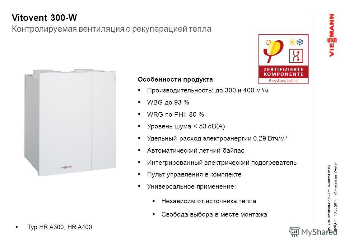 © Viessmann Werke Vitovent 300-W Системы вентиляции с рекуперацией тепла Контролируемая вентиляция с рекуперацией тепла Слайд 20 Typ HR A300, HR A400 Особенности продукта Производительность: до 300 и 400 м³/ч WBG до 93 % WRG по PHI: 80 % Уровень шума