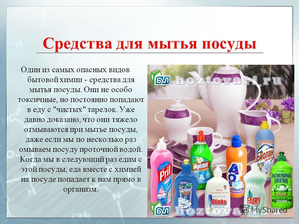 Средства для мытья посуды Один из самых опасных видов бытовой химии - средства для мытья посуды. Они не особо токсичные, но постоянно попадают в еду с