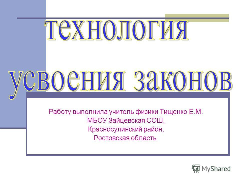 Работу выполнила учитель физики Тищенко Е.М. МБОУ Зайцевская СОШ, Красносулинский район, Ростовская область.
