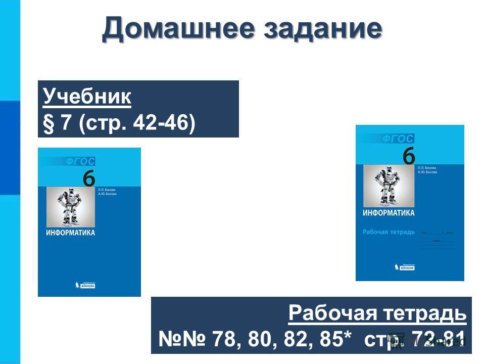 Учебник § 7 (стр. 42-46) Рабочая тетрадь 78, 80, 82, 85* стр. 72-81 Домашнее задание