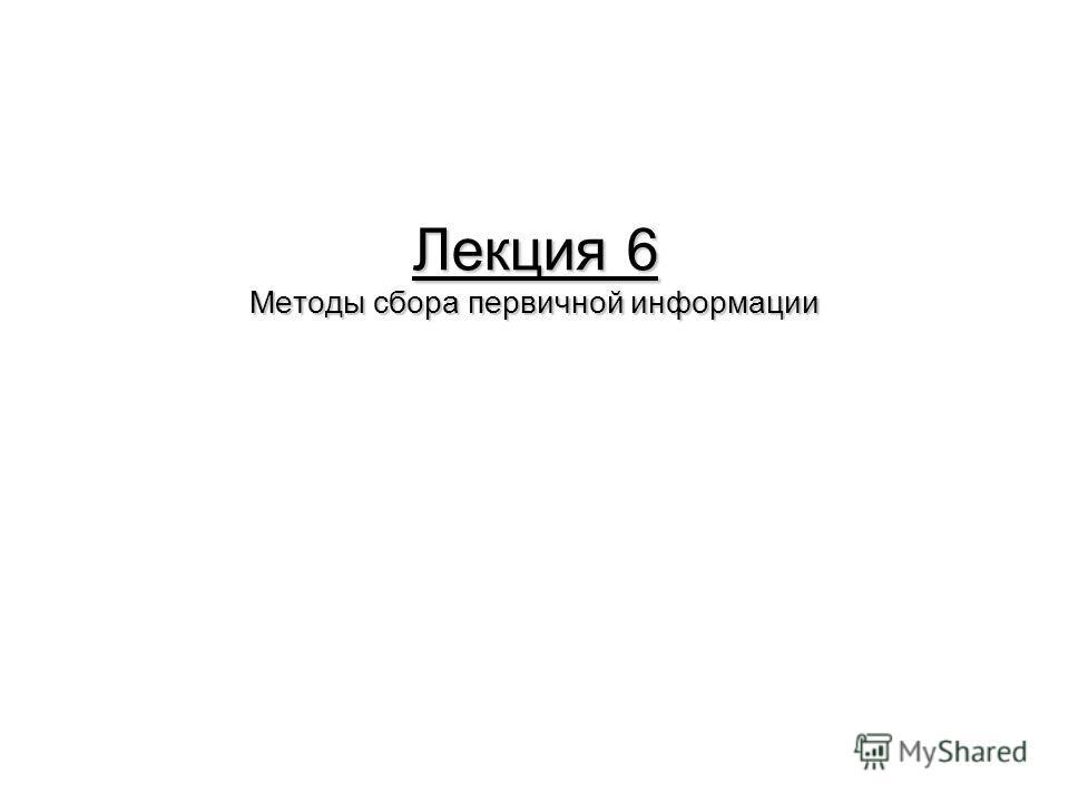 Лекция 6 Методы сбора первичной информации