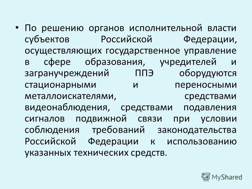 По решению органов исполнительной власти субъектов Российской Федерации, осуществляющих государственное управление в сфере образования, учредителей и загранучреждений ППЭ оборудуются стационарными и переносными металлоискателями, средствами видеонабл