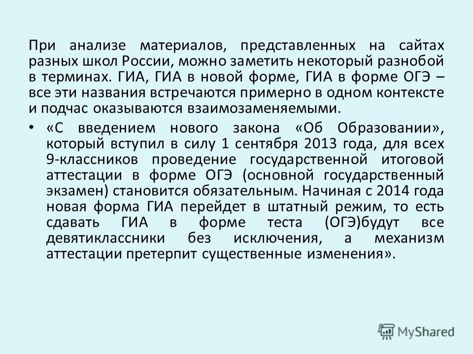 При анализе материалов, представленных на сайтах разных школ России, можно заметить некоторый разнобой в терминах. ГИА, ГИА в новой форме, ГИА в форме ОГЭ – все эти названия встречаются примерно в одном контексте и подчас оказываются взаимозаменяемым
