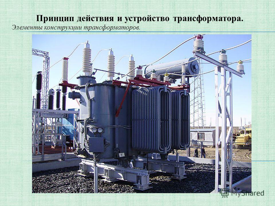 Принцип действия и устройство трансформатора. Элементы конструкции трансформаторов.