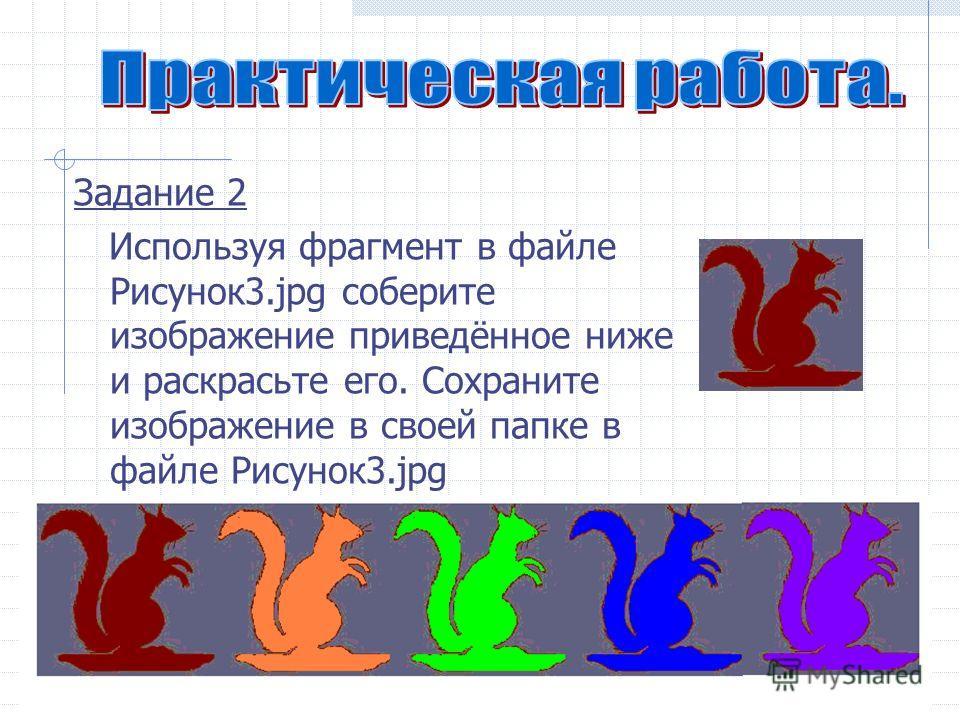 Задание 2 Используя фрагмент в файле Рисунок3.jpg соберите изображение приведённое ниже и раскрасьте его. Сохраните изображение в своей папке в файле Рисунок3.jpg
