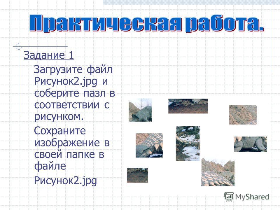 Задание 1 Загрузите файл Рисунок2.jpg и соберите пазл в соответствии с рисунком. Сохраните изображение в своей папке в файле Рисунок2.jpg