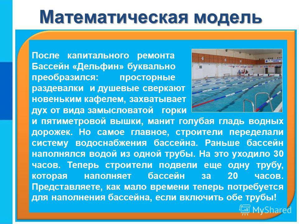 После капитального ремонта Бассейн «Дельфин» буквально преобразился: просторные раздевалки и душевые сверкают новеньким кафелем, захватывает дух от вида замысловатой горки и пятиметровой вышки, манит голубая гладь водных дорожек. Но самое главное, ст