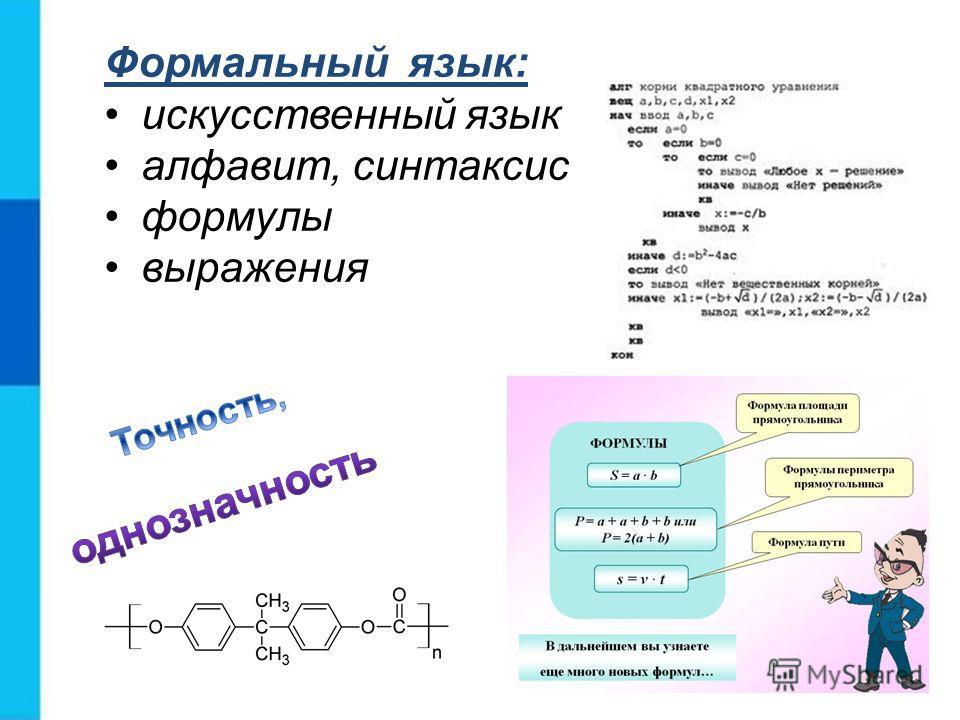 Формальный язык: искусственный язык алфавит, синтаксис формулы выражения