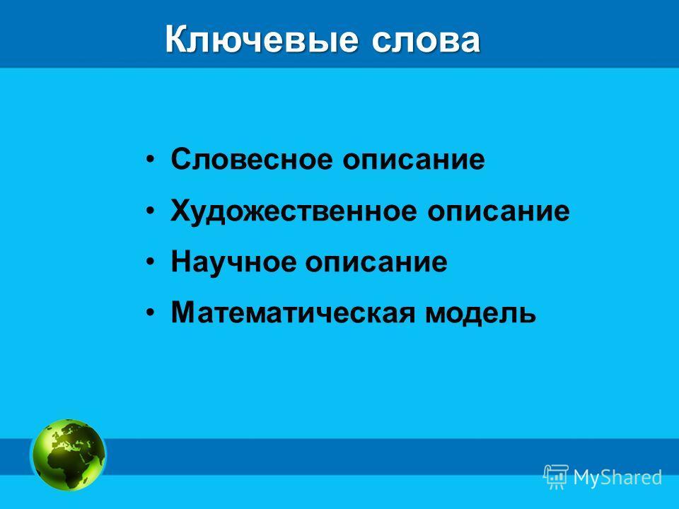 Ключевые слова Словесное описание Художественное описание Научное описание Математическая модель