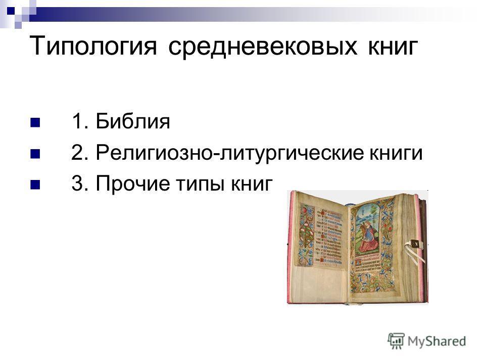 Типология средневековых книг 1. Библия 2. Религиозно-литургические книги 3. Прочие типы книг