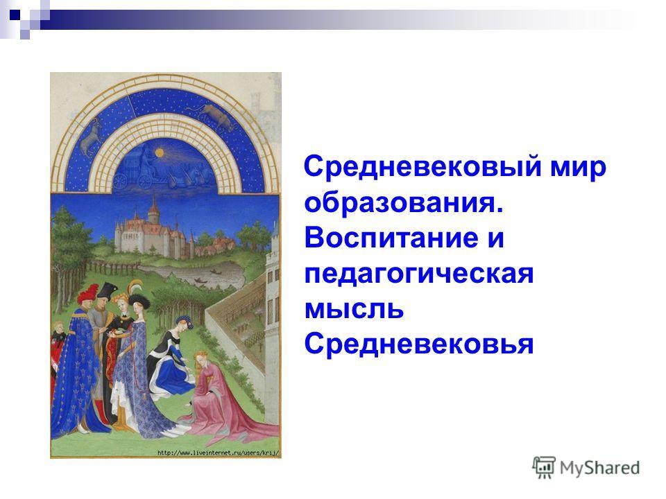 Средневековый мир образования. Воспитание и педагогическая мысль Средневековья