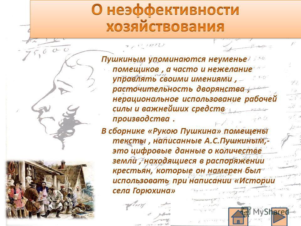 Пушкиным упоминаются неуменье помещиков, а часто и нежелание управлять своими имениями, расточительность дворянства, нерациональное использование рабочей силы и важнейших средств производства. В сборнике «Рукою Пушкина» помещены тексты, написанные А.