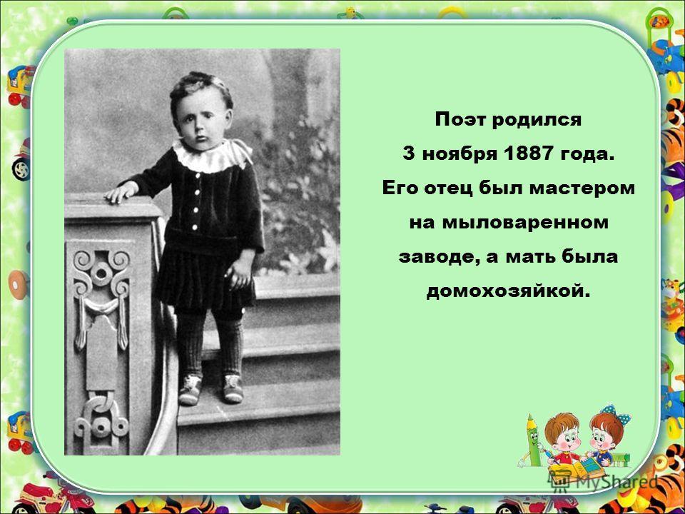 Поэт родился 3 ноября 1887 года. Его отец был мастером на мыловаренном заводе, а мать была домохозяйкой.