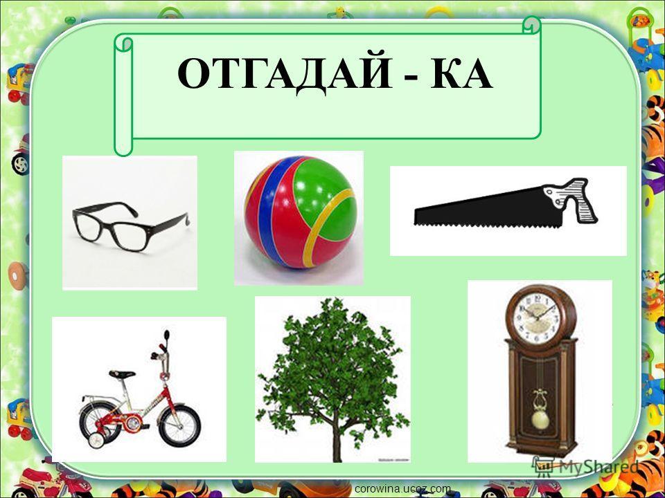 corowina.ucoz.com ОТГАДАЙ - КА