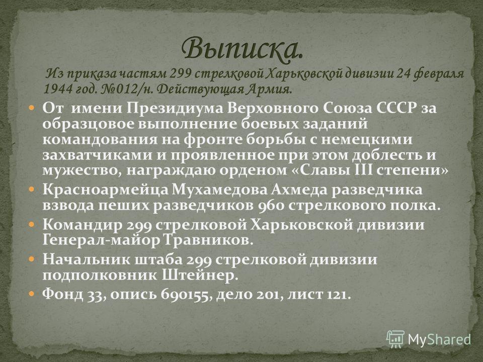 Из приказа частям 299 стрелковой Харьковской дивизии 24 февраля 1944 год. 012/н. Действующая Армия. От имени Президиума Верховного Союза СССР за образцовое выполнение боевых заданий командования на фронте борьбы с немецкими захватчиками и проявленное