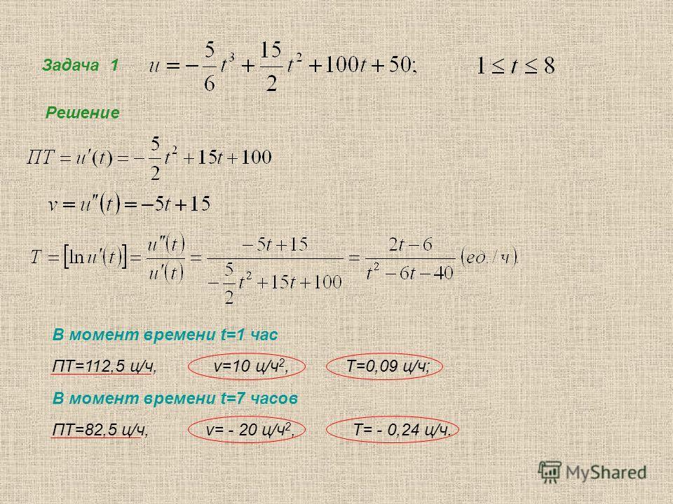 Задача 1 Решение В момент времени t=1 час В момент времени t=7 часов ПТ=112,5 ц/ч, v=10 ц/ч 2, Т=0,09 ц/ч; ПТ=82,5 ц/ч, v= - 20 ц/ч 2, Т= - 0,24 ц/ч.