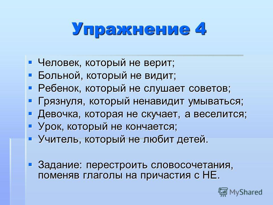 Упражнение 4 Человек, который не верит; Человек, который не верит; Больной, который не видит; Больной, который не видит; Ребенок, который не слушает советов; Ребенок, который не слушает советов; Грязнуля, который ненавидит умываться; Грязнуля, которы