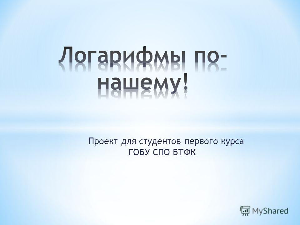 Проект для студентов первого курса ГОБУ СПО БТФК