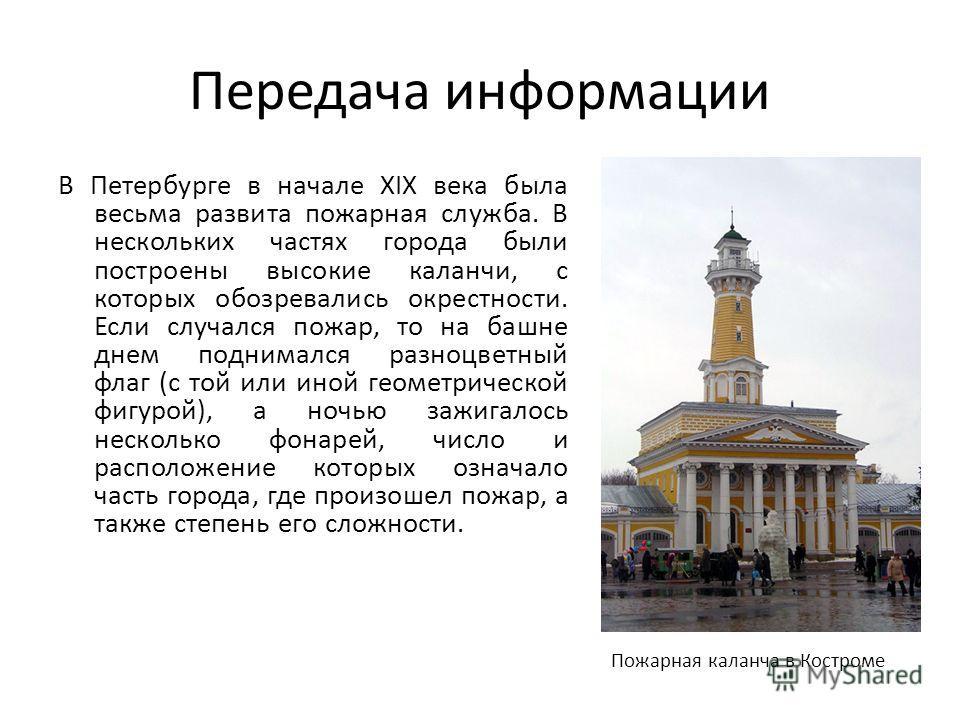 Передача информации В Петербурге в начале XIX века была весьма развита пожарная служба. В нескольких частях города были построены высокие каланчи, с которых обозревались окрестности. Если случался пожар, то на башне днем поднимался разноцветный флаг