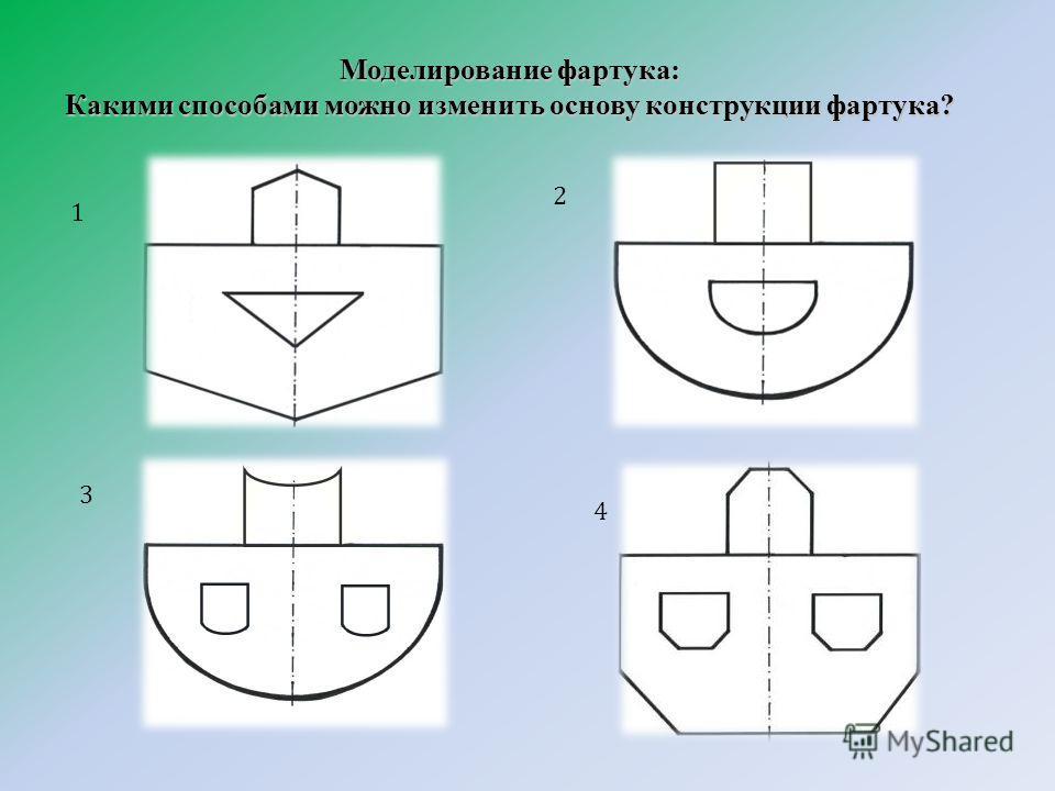 Моделирование фартука: Какими способами можно изменить основу конструкции фартука? 1 2 3 4