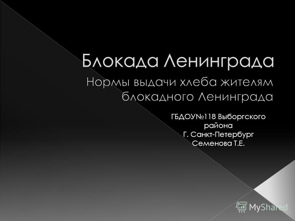 ГБДОУ118 Выборгского района Г. Санкт-Петербург Семенова Т.Е.