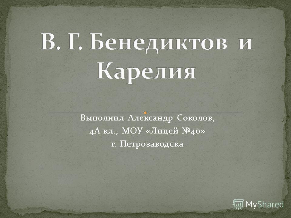 Выполнил Александр Соколов, 4А кл., МОУ «Лицей 40» г. Петрозаводска