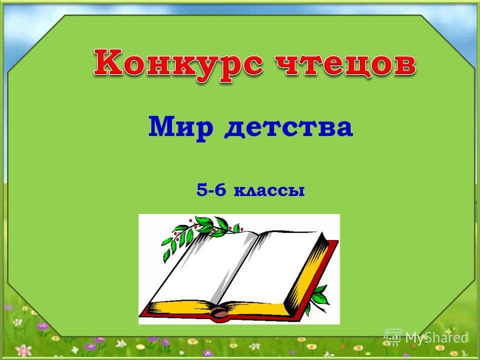 Мир детства 5-6 классы