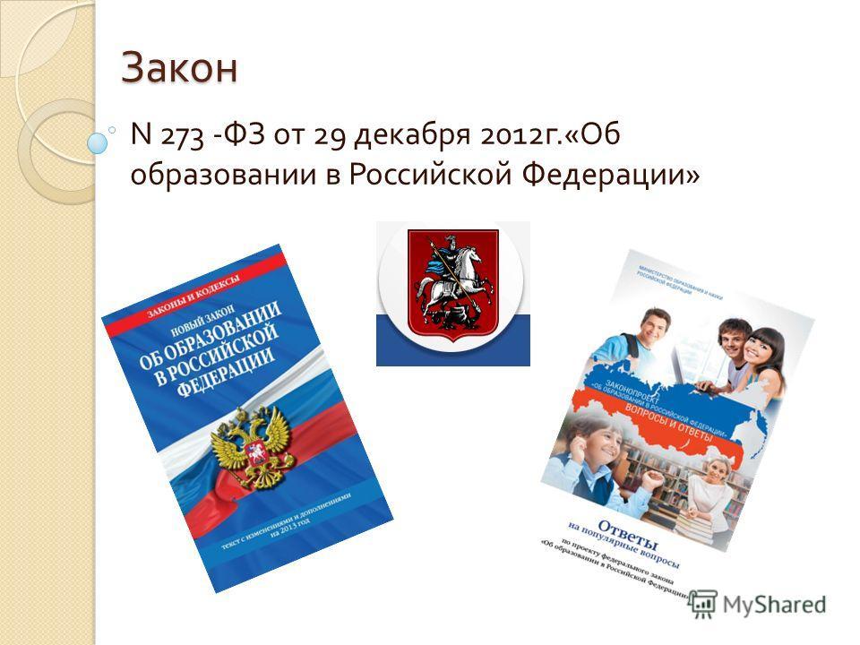 Закон N 273 - ФЗ от 29 декабря 2012 г.« Об образовании в Российской Федерации »