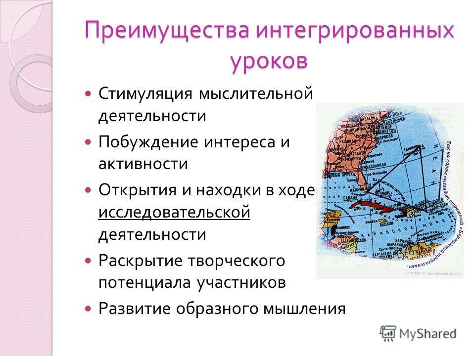 Преимущества интегрированных уроков Стимуляция мыслительной деятельности Побуждение интереса и активности Открытия и находки в ходе исследовательской деятельности Раскрытие творческого потенциала участников Развитие образного мышления