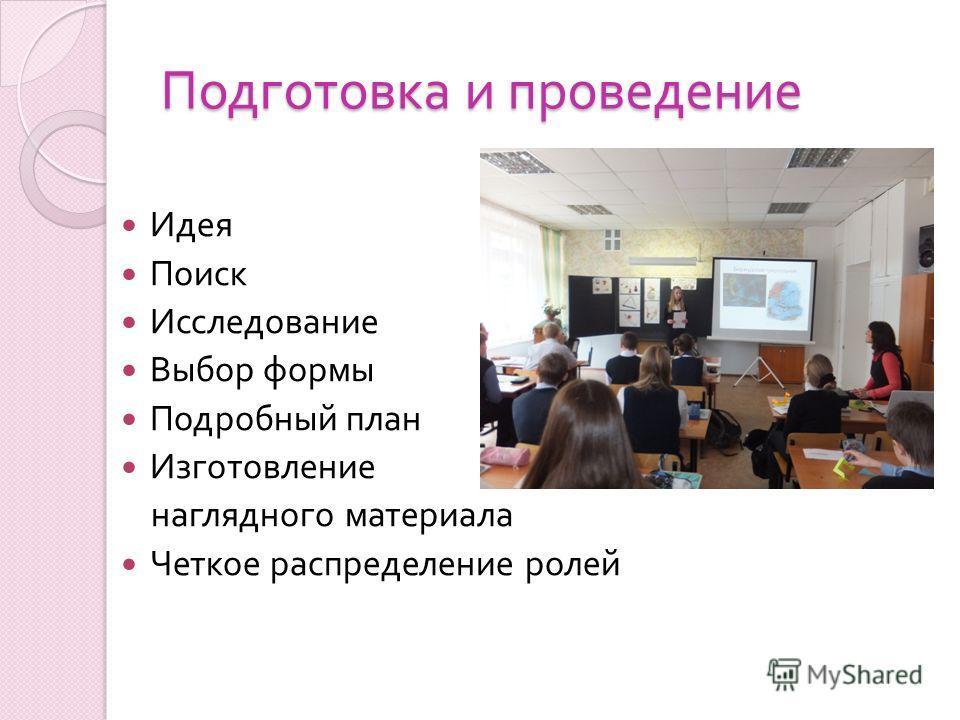 Подготовка и проведение Идея Поиск Исследование Выбор формы Подробный план Изготовление наглядного материала Четкое распределение ролей