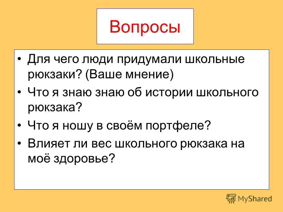 Санитарные правила и нормы гигиенические требования к школьным рюкзакам купить ru-211-1 рюкзак молодежный