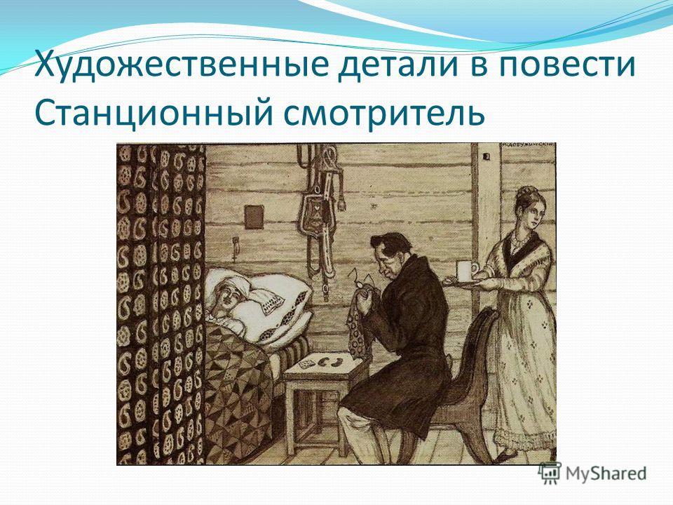 Художественные детали в повести Станционный смотритель