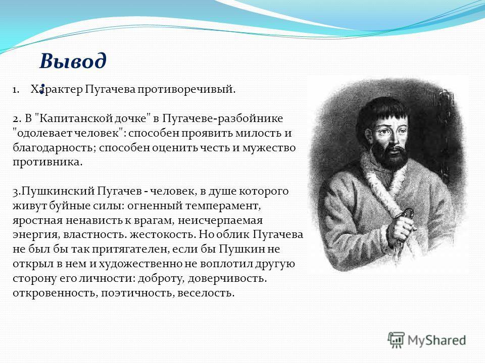 1.Характер Пугачева противоречивый. 2. В