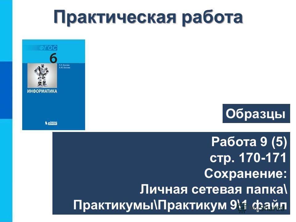 Работа 9 (5) стр. 170-171 Сохранение: Личная сетевая папка\ Практикумы\Практикум 9\1 файл Практическая работа Образцы