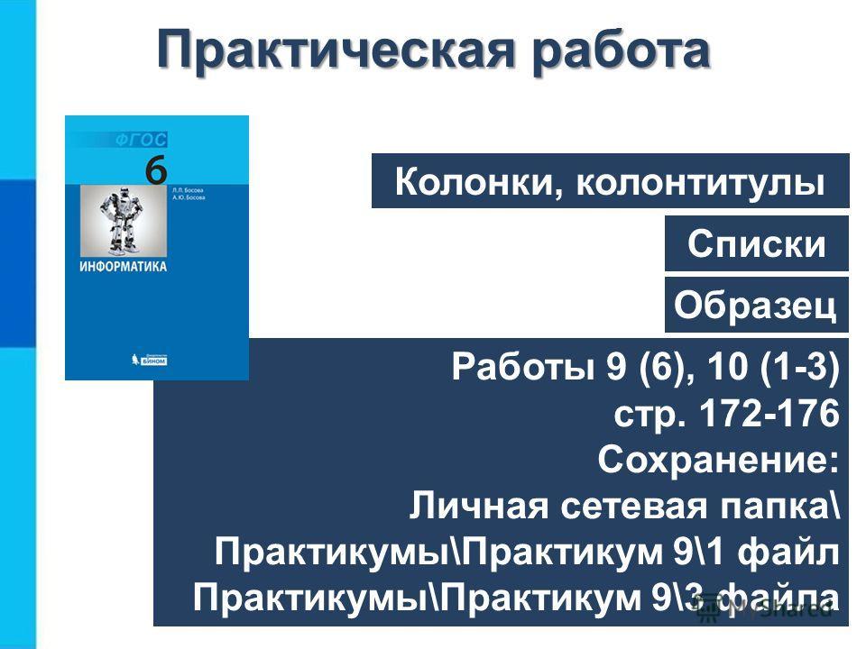 Работы 9 (6), 10 (1-3) стр. 172-176 Сохранение: Личная сетевая папка\ Практикумы\Практикум 9\1 файл Практикумы\Практикум 9\3 файла Практическая работа Образец Списки Колонки, колонтитулы