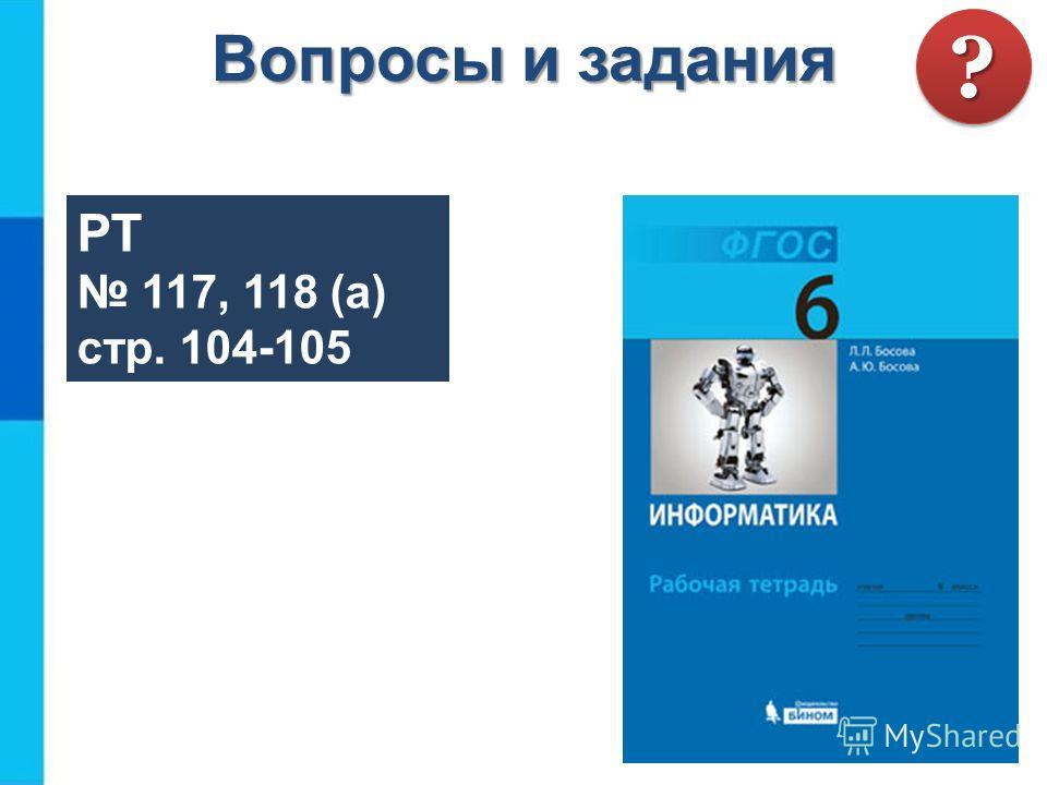 РТ 117, 118 (а) стр. 104-105 ?? Вопросы и задания