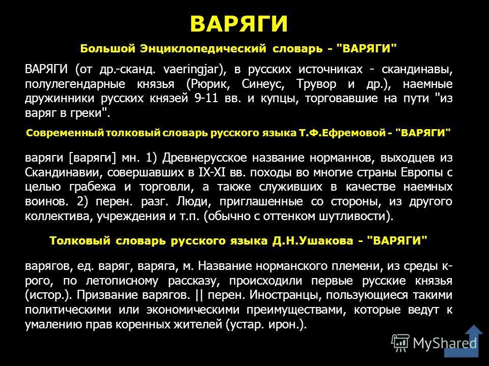ВАРЯГИ Большой Энциклопедический словарь -