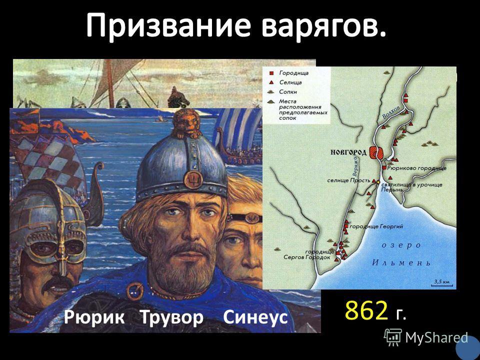 «Земля наша велика и обильна а порядка в ней нет: приходите княжить и владеть нами». 862 г. Рюрик Трувор Синеус