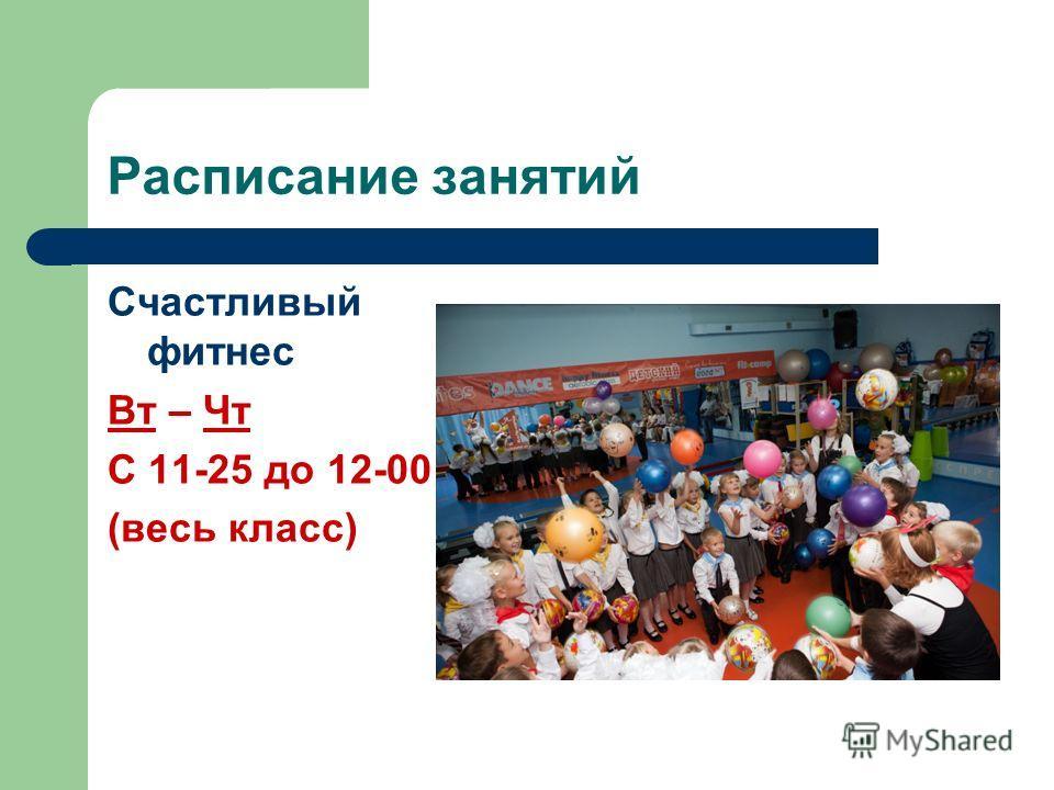 Расписание занятий Счастливый фитнес Вт – Чт С 11-25 до 12-00 (весь класс)