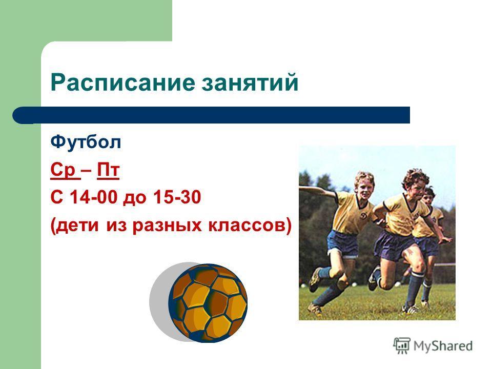 Расписание занятий Футбол Ср – Пт С 14-00 до 15-30 (дети из разных классов)