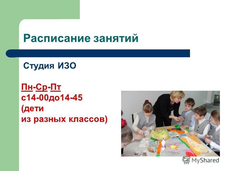 Расписание занятий Студия ИЗО Пн-Ср-Пт с14-00до14-45 (дети из разных классов)
