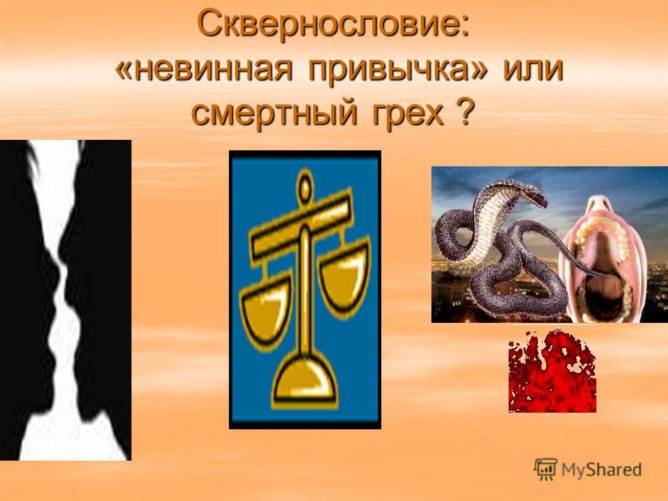 Сквернословие: «невинная привычка» или смертный грех ?